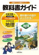 教科書ガイド日本文教版完全準拠中学社会地理的分野