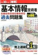 基本情報技術者パーフェクトラーニング過去問題集(平成30年度【春期】)