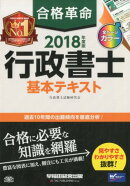 合格革命行政書士基本テキスト(2018年度版)