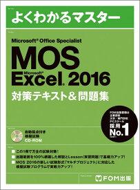 Microsoft Office Specialist Excel 2016 対策テキスト& 問題集 [ 富士通エフ・オー・エム株式会社 (FOM出版) ]