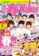 【謝恩価格本】九州春Walker 2019