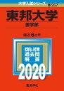 東邦大学(医学部) 2020年版;No.357 (大学入試シリーズ) [ 教学社編集部 ]