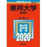 東邦大学(医学部)(2020) (大学入試シリーズ)