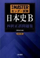 【謝恩価格本】完全MASTERセンター試験 日本史B 四択正誤問題集 新訂版