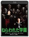 ねらわれた学園【Blu-ray】 [ 薬師丸ひろ子 ]