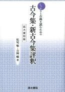 【謝恩価格本】しっかり古典を読むための 古今集・新古今集評釈 拡大復刻版