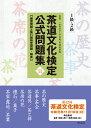 茶道文化検定公式問題集11 1級・2級 練習問題と第11回検定問題・解答 [ 一般財団法人 今日庵 ]