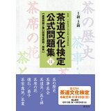 茶道文化検定公式問題集1級・2級(11)