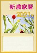 新農家暦(令和3年)