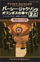 パーシー・ジャクソンとオリンポスの神々 魔海の冒険 2-上