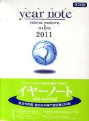 year note(2011年版 内科・外科等編)