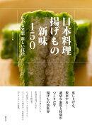 日本料理 日本料理揚げもの新味150
