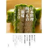 日本料理揚げもの新味150