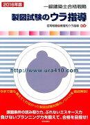 一級建築士合格戦略製図試験のウラ指導(2016年版)