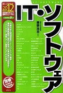 IT・ソフトウェア(2012年度版)