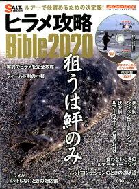 ヒラメ攻略Bible(2020) (メディアボーイMOOK ソルト&ストリーム編集部総力編集)