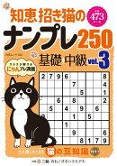 知恵招き猫のナンプレ250 基礎⇒中級 Vol.3