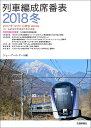 列車編成席番表2018冬 [ JRR ]