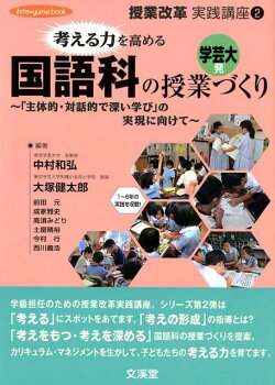 考える力を高める国語科の授業づくり