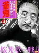 雀鬼(4)