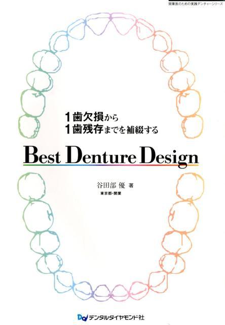 1歯欠損から1歯残存までを補綴するBest Denture Design (開業医のための実践デンチャーシリーズ) [ 谷田部優 ]