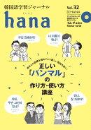 hana(Vol. 32)