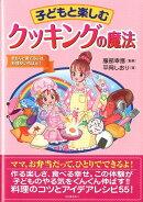 【バーゲン本】子どもと楽しむクッキングの魔法