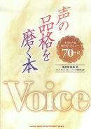 声の品格を磨く本