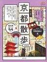 歩く地図 京都散歩 2022 (SEIBIDO MOOK) [ 成美堂出版編集部 ]