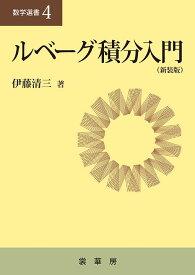 ルベーグ積分入門(新装版) (数学選書 4) [ 伊藤 清三 ]