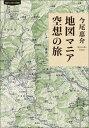 地図マニア 空想の旅 [ 今尾恵介 ]