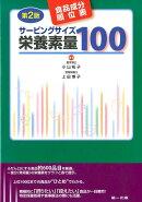 サービングサイズ栄養素量100第2版
