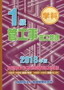 1級管工事施工管理技術検定試験問題解説集録版(2018年版)