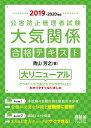 2019-2020年版 公害防止管理者試験 大気関係 合格テキスト [ 青山芳之 ]