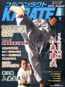 フルコンタクトKARATEマガジン(vol.5(2016 Augu)