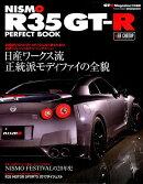 NISMO R35GT-R PERFECT BOOK