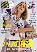 ELLE JAPON 2018年 5月号 プチバトーポーチ(ネイビー×イエロー)付き特別版