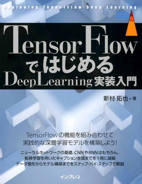 TensorFlowではじめるDeepLearning実装入門 (impress top gear) [ 新村拓也 ]