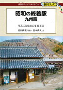 昭和の終着駅 九州篇