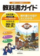教科書ガイド日本文教版完全準拠中学社会歴史的分野