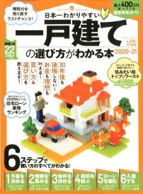 日本一わかりやすい一戸建ての選び方がわかる本(2020-21) (100%ムックシリーズ LDK特別編集)