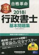 合格革命行政書士基本問題集(2018年度版)