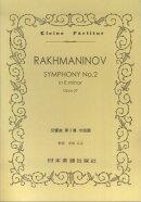ラフマニノフ/交響曲第2番ホ短調