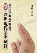 東洋医学概論の解説書 図説・霊枢 現代語訳(鍼経)