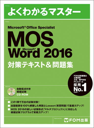 Microsoft Office Specialist Word 2016 対策テキスト& 問題集 [ 富士通エフ・オー・エム株式会社 (FOM出版) ]