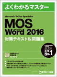 Microsoft Office Specialist Micrsoft Wor (よくわかるマスター)