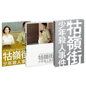 クー嶺街少年殺人事件 [ チャン・チェン[張震] ]