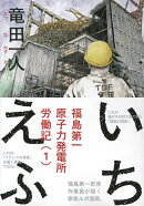 いちえふ福島第一原子力発電所労働記(1)