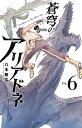 蒼穹のアリアドネ(6) (少年サンデーコミックス) [ 八木 教広 ]