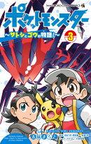 ポケットモンスター 〜サトシとゴウの物語!〜(3)